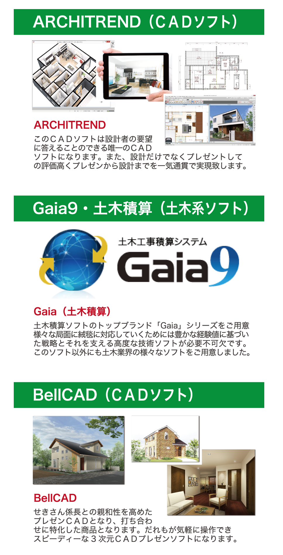 ARCHITREND(CADソフト) Gaia9・土木系ソフト BellCAD(CADソフト)